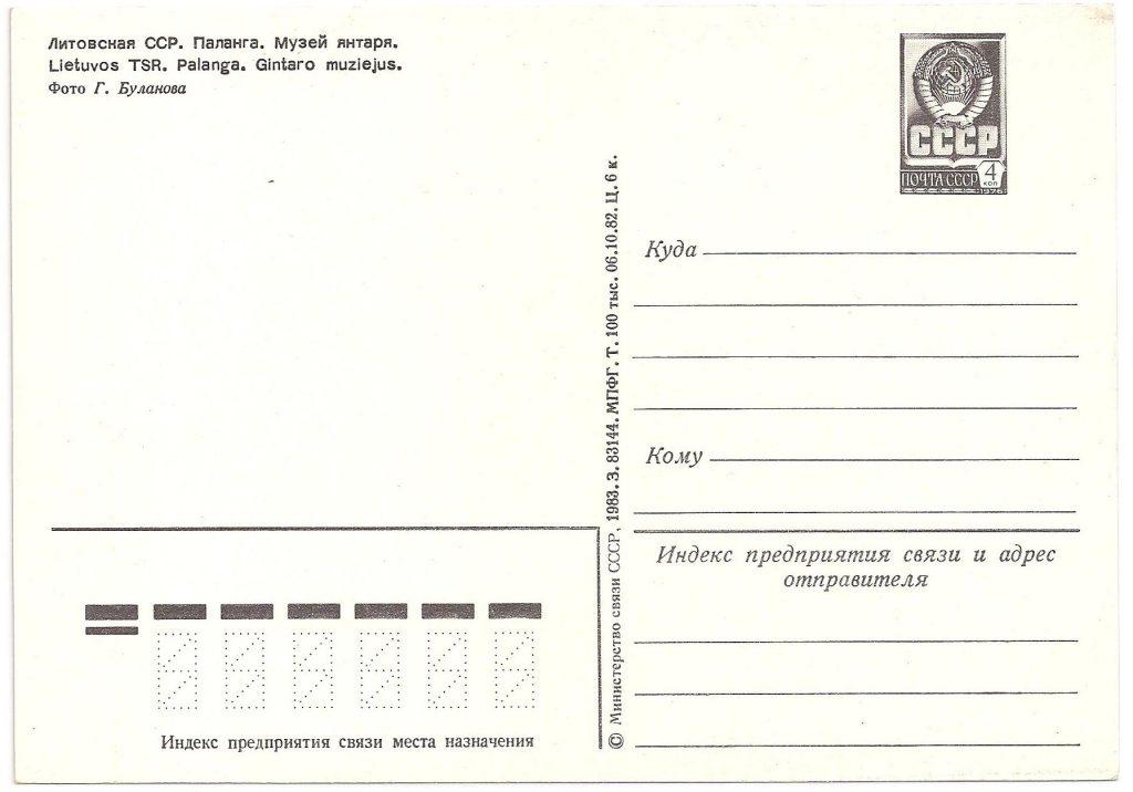 Postwaardestuk, uitgegeven 06.10.82 In mijn collectie vond ik ook nog een gelijksoortig postwaardestuk met de afbeelding van het museum, uitgegeven 23 /X 1973.