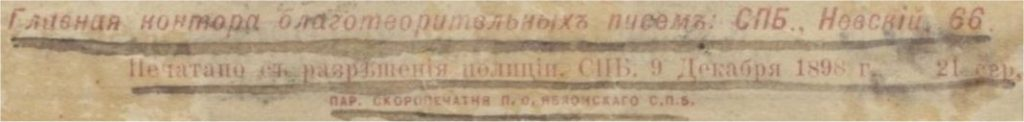 Detail on the backside: the printing details and year of issue (1898). Also here the text: on the first line Head office of the charity-letters СПБ[SPB]: short for St. Peterburg, and address. Next line: 'printed with the permission of St. Petersburg' police'. St. Petersburg you read in the abbreviation: СПБ[SPB]. Followed by the date: 9 ДЕ..[DE]...December 1898 and the series is 21. The last line is not clear, but is an indication for the printing house: 'Steam-speedy-printing house...'