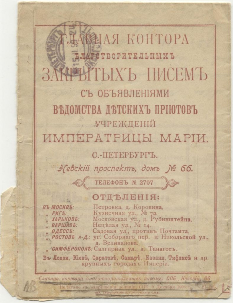 On the backside you see an advertisement and at the bottom the printing details and year of issue. The advertisement is of the ИМПЕРАТРИЦЫ МАРIИ [IMPERATRITSY MARII], the Empress-Maria-Feodorovna-Institution itself, with the address of the office in St. Peterburg. Herunder the other (sub)offices: Moscow, Riga,... Here we see the title Empress ИМПЕРАТРИЦЫ [IMPERATRITSY]: The official title Tsar (or czar) -Tsarina (or czarina) was the official title of the ruler of Russia, but in 1721 -under Peter the Great- the title is replaced by 'Imperator' (or Emperor'). In common usage still Tsar and Tsarina are used to 1917.