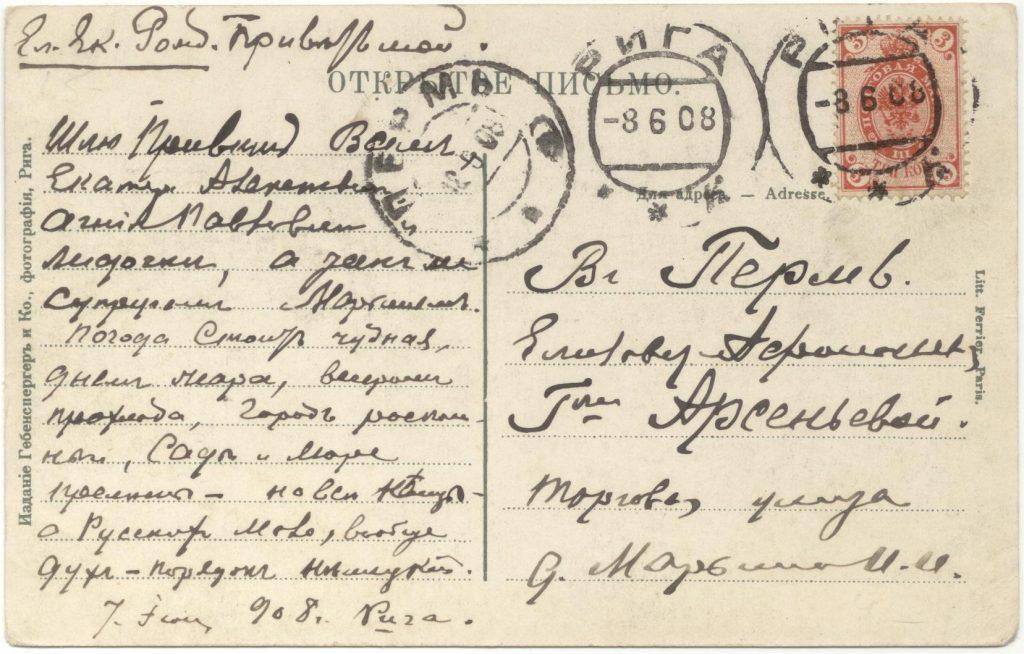 De adreszijde van de kaart met het aankomststempel van Perm. Het gebruikte stempel van Riga is een dubbelringstempel, serieletter k.