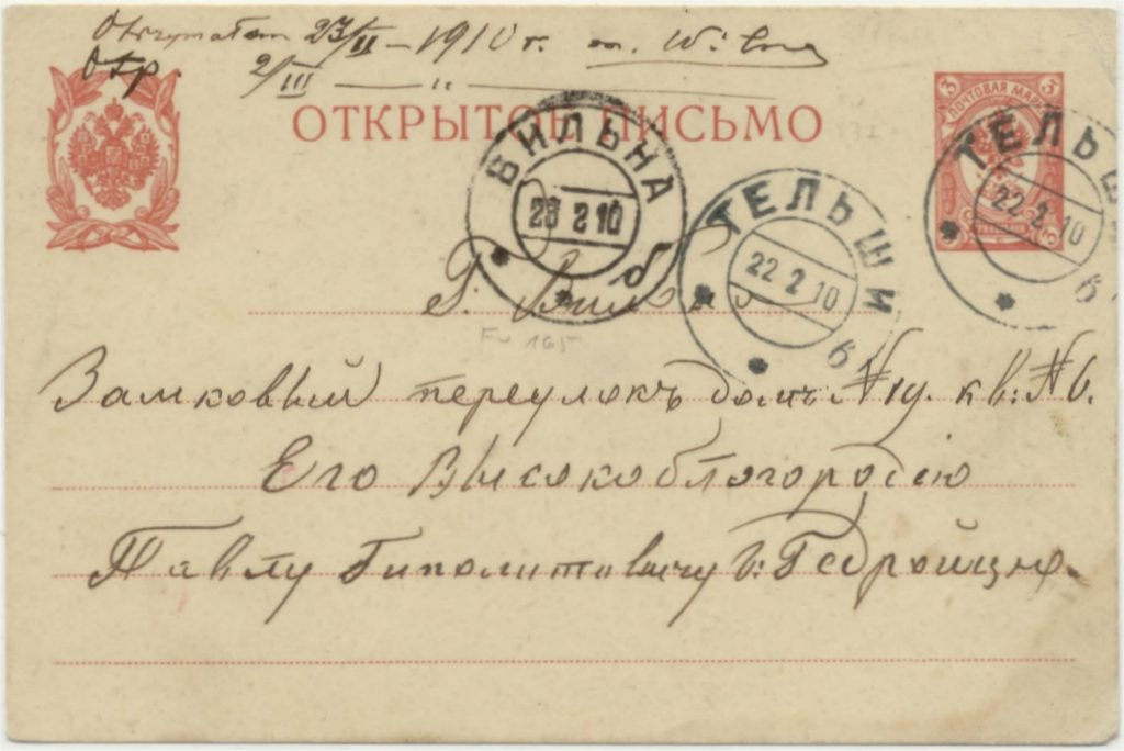 An arrival-postmark of Vilnius from 1910 on a postcard (P17) from ТЕЛЬШИ (TELSHI), the Lithuanian Telšiai in north-west Lithuania.