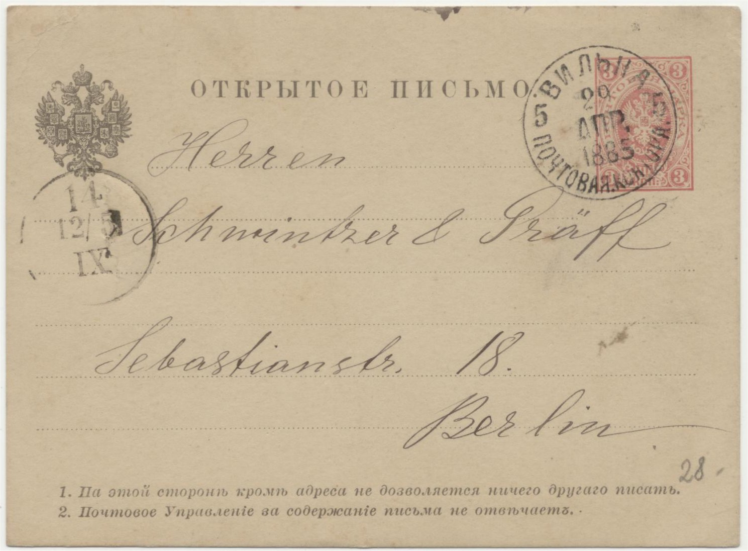 Postcard from Vilnius-5 to Berlin (1885).