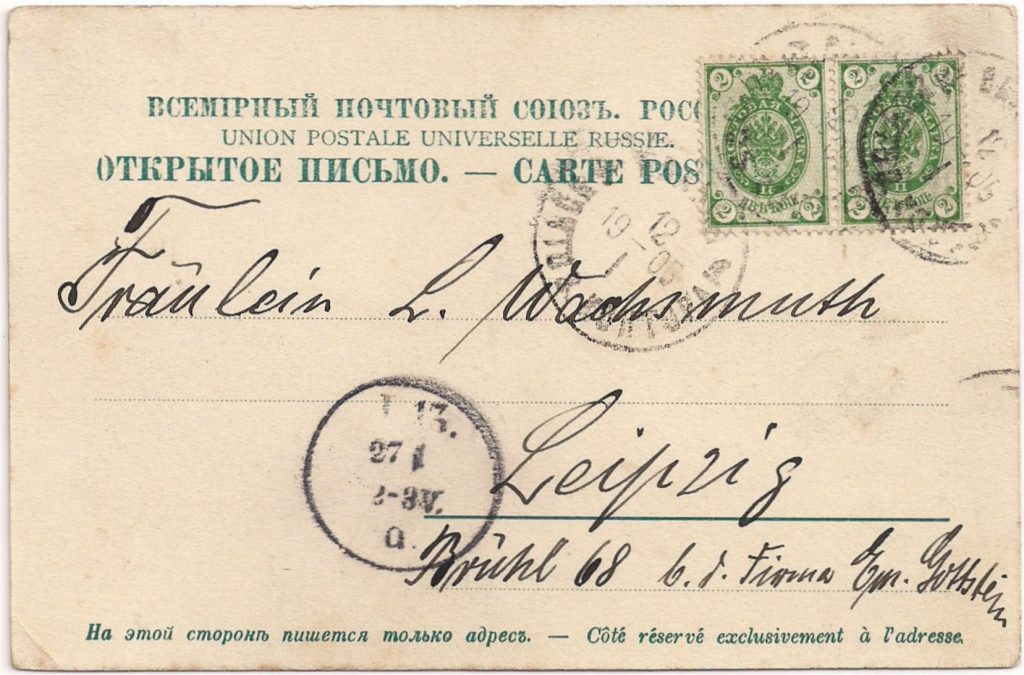 Postcard with the cross-date postmark of ВИЛЬНА (Vilna), with serial number 1.