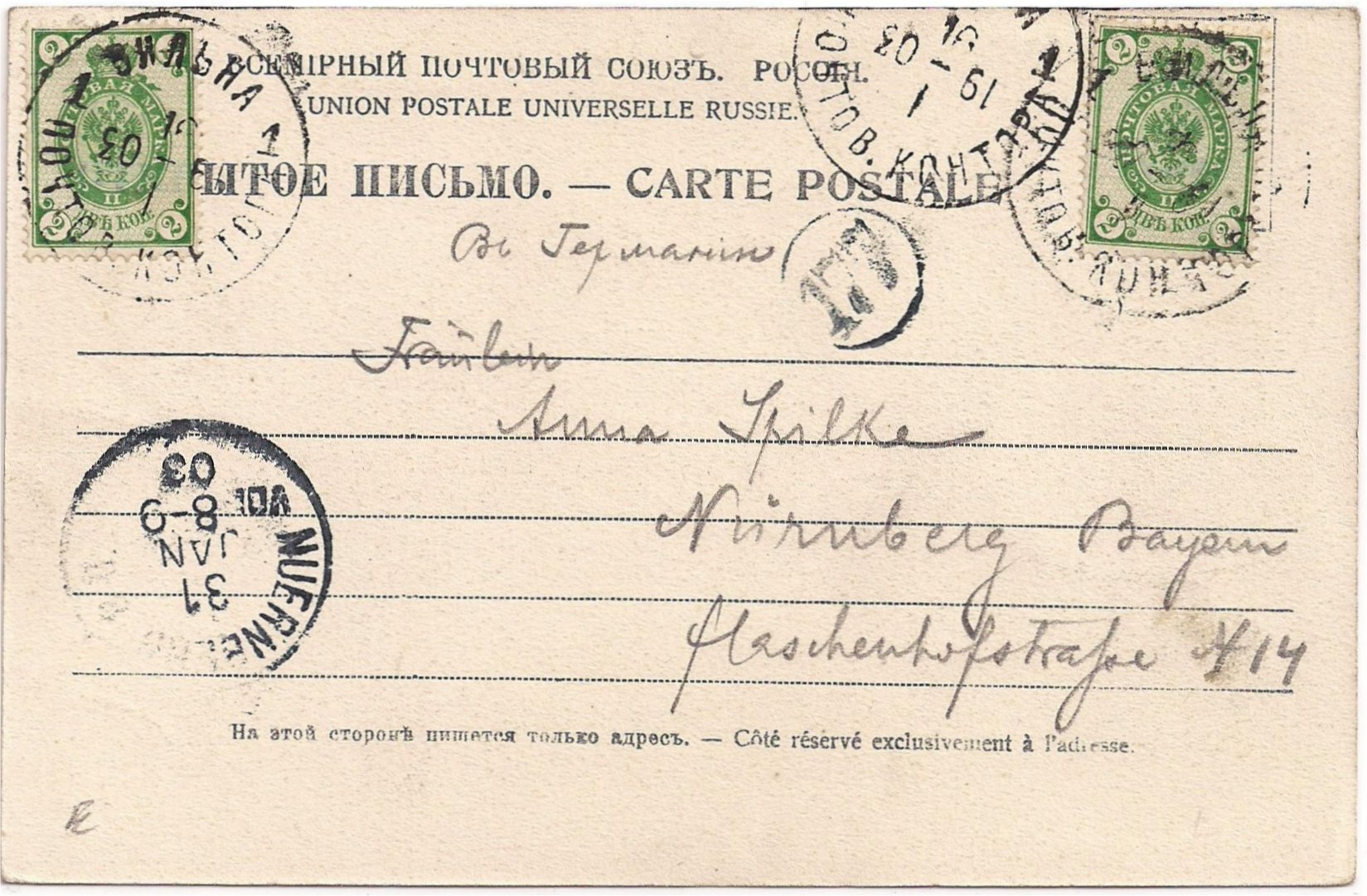Another postcard, sent from Vilnius to Germany.  The postmark, is also the cross-date postmark of ВИЛЬНА (Vilna), with serial number 1.