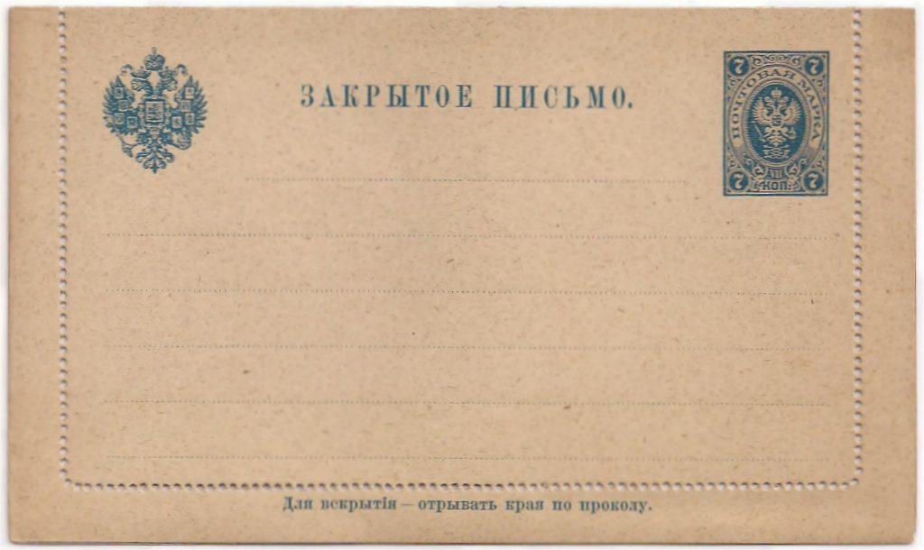Een dubbelgevouwen kaartbrief, ongebruikt, dus met rand. Michel K6.